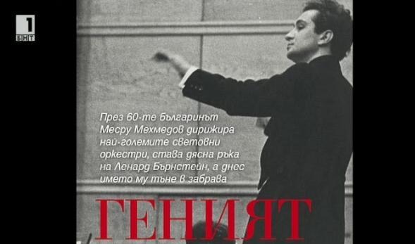 Спомен за световно признатия български диригент Месру Мехмедов