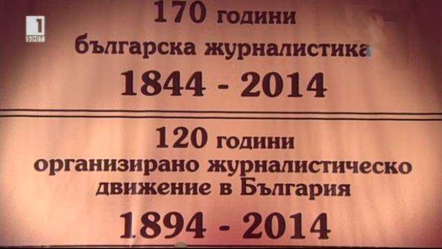 170 години българската журналистика