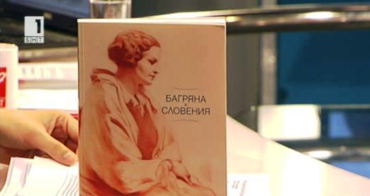 Нова книга за Елисавета Багряна
