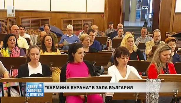 """Кармина Бурана"" в зала ""България"""