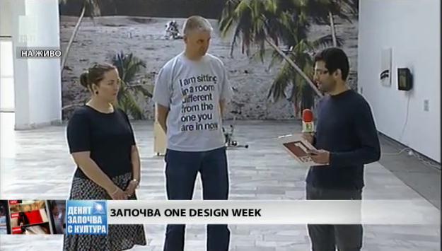 Откриват ONE DESIGN WEEK в Пловдив