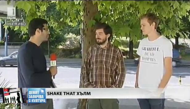 Фестивалът Shake That Хълм в Пловдив отложен със седмица