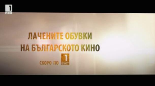 БНТ стартира нова класация: за българското кино на прехода