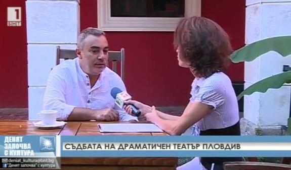 Съдбата на Драматичен театър  Пловдив