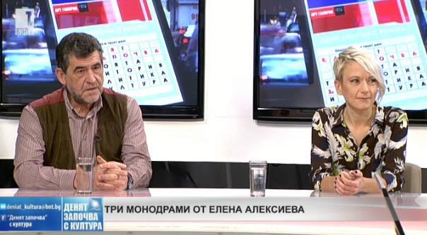 Три монодрами от Елена Алексиева