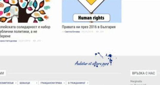 Сайтът Маргиналия с награда