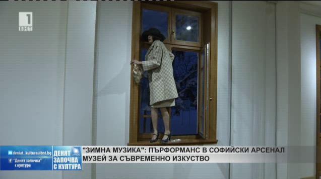 Софийски арсенал става сцена на Зимна музика