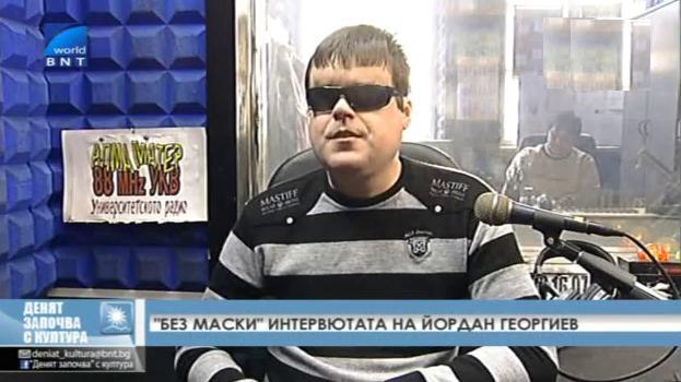 Без маски - интервютата на Йордан Георгиев