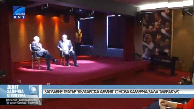 Театър Българска армия с нова камерна сцена