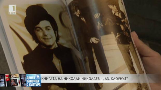 Книгата Аз, клоунът на актьора Николай Николаев