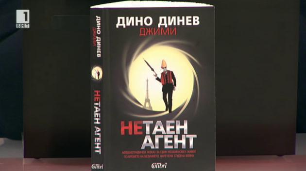 Книгата Нетаен агент на Дино Динев - Джими