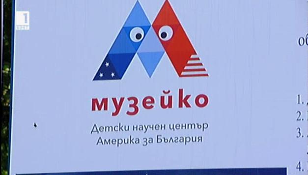 Музейко идва в София