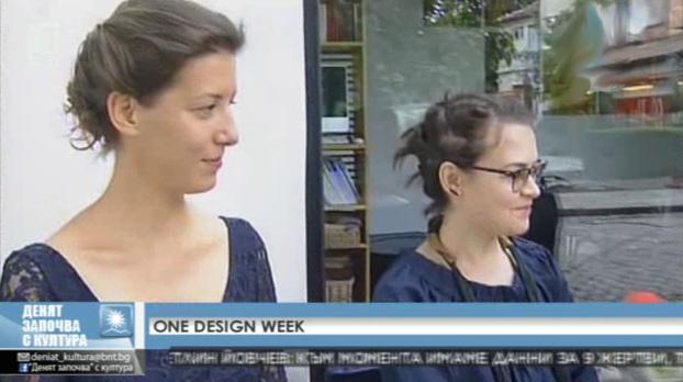 Стартира One Design week в Пловдив