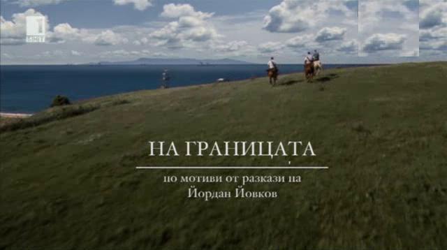 Премиера на новия сериал на БНТ На границата