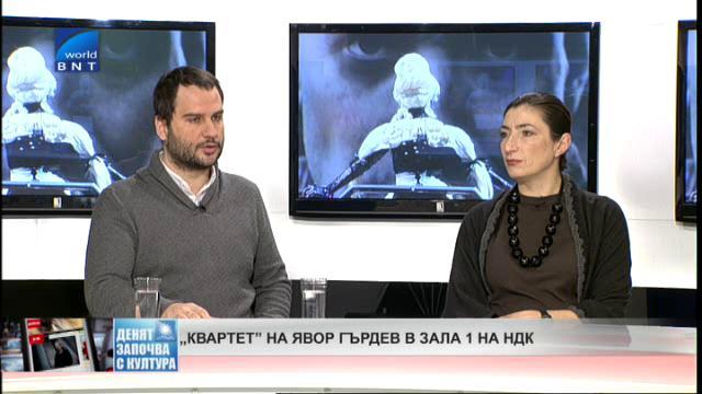 """""""Квартет"""" на Явор Гърдев в зала 1 на НДК"""