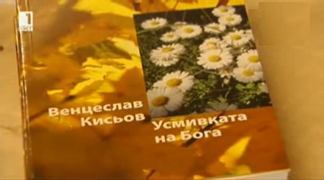 Усмивката на Бога в думите на Венцислав Кисьов