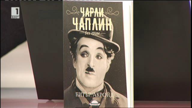"""""""Чарли Чаплин без грим"""" от Питър Акройд"""
