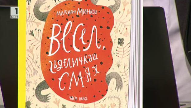 Весел гъделичкащ смях - книга на Маргарит Минков
