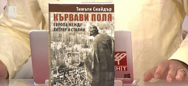 Кървави поля. Европа между Хитлер и Сталин