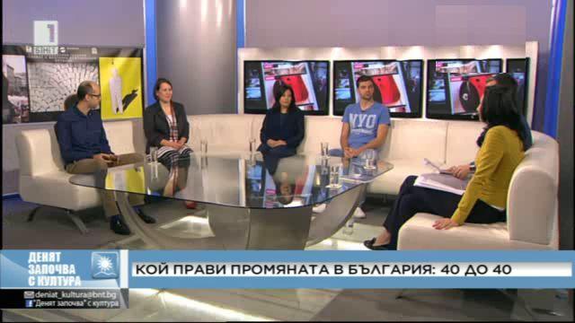 Кой прави промяната в България: 40 до 40