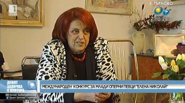 Международен конкурс за млади оперни певци Елена Николай