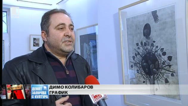 Изложба на Димо Колибаров в галерия Ракурси