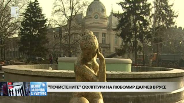 Почистиха скулптури на Любомир Далчев в Русе