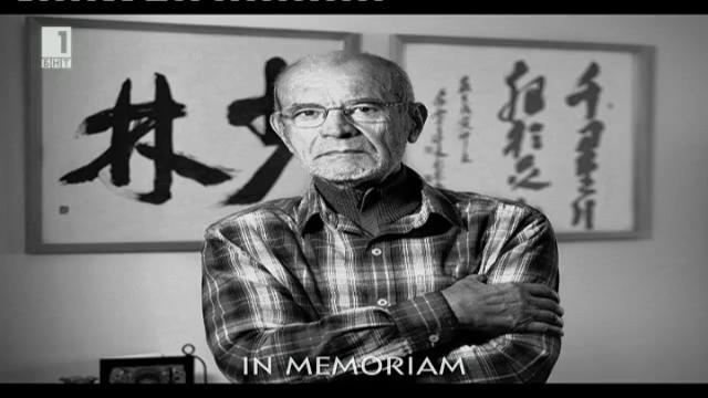 In Memoriam. Проф. Димитър Трендафилов