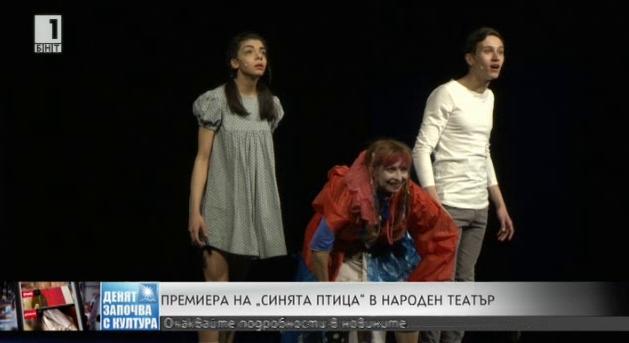 Премиера на Синята птица в Народен театър