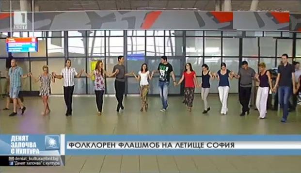 Фолклорен флашмоб на Летище София
