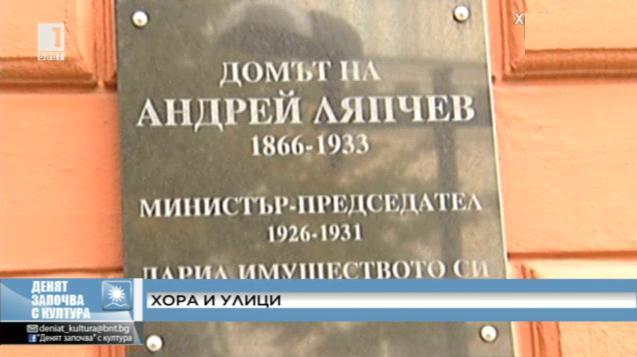 Хора и улици: къщата на Андрей Ляпчев