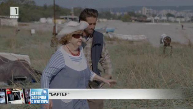 Премиера на Бартер