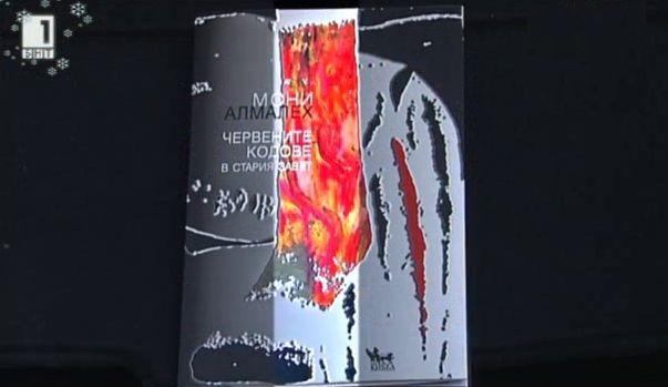 Червени кодове в Стария завет