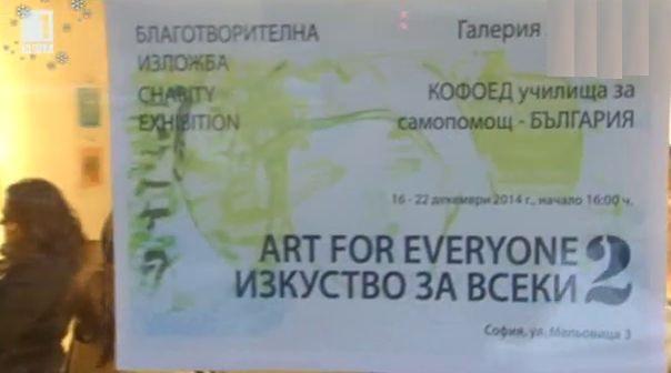 "Проект ""Изкуство за всеки"" помага на нуждаещите се не само по Коледа"