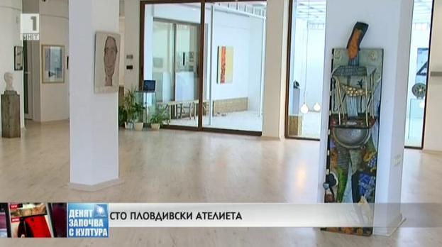 """""""Сто пловдивски ателиета"""""""