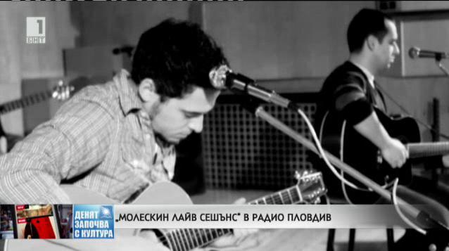 Moleskin Live Sessions в радио Пловдив