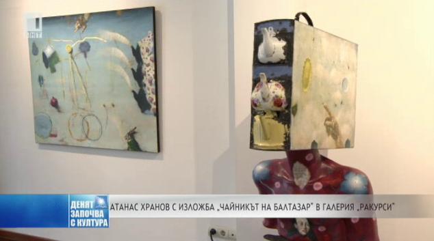Атанас Хранов с изложба Чайникът на Балтазар в галерия Ракурси