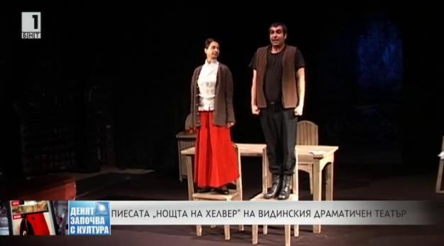 """Пиесата """"Нощта на Хелвер"""" на Видинския драматичен театър"""