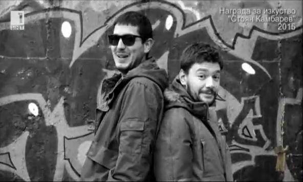 Еди Шварц и Йордан Петков - номинирани за наградата Стоян Камбарев