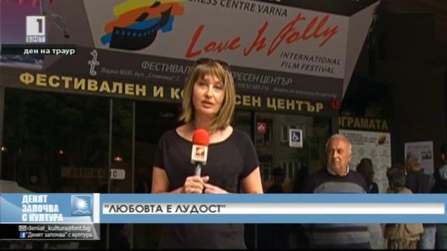 Любовта е лудост стартира във Варна