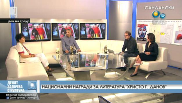 Национална награда Христо Г. Данов