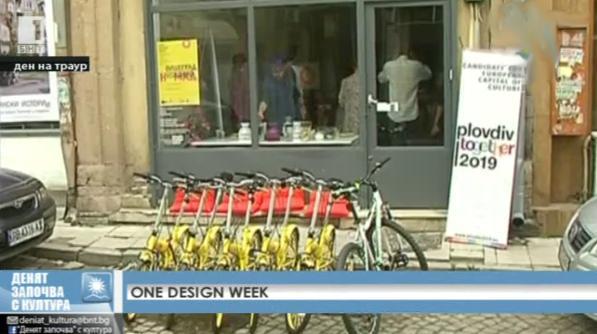 One design week в Пловдив