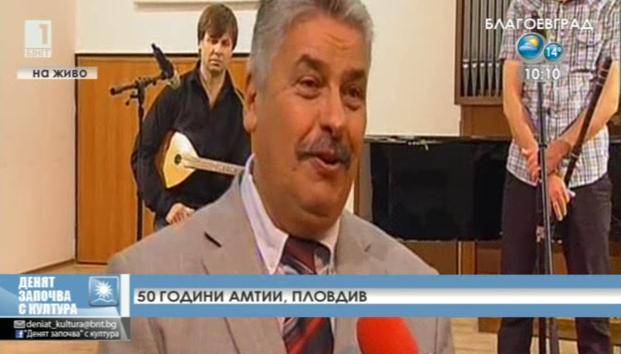 50 години Музикална академия в Пловдив
