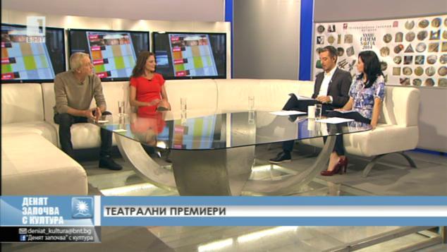 Теодора Духовникова и Атанас Атанасов за театралните премиери с тяхно участие