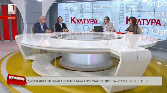 Дискусията Тоталитаризъм в България 1944-89: Преосмисляне чрез знание