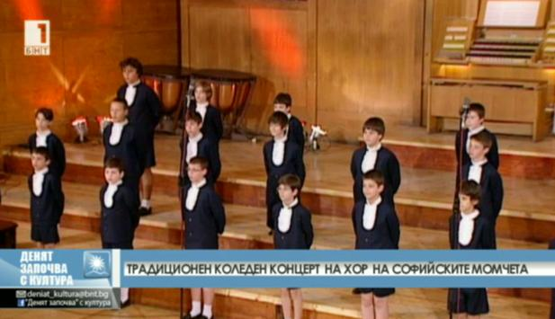 Коледен концерт на Хора на софийските момчета