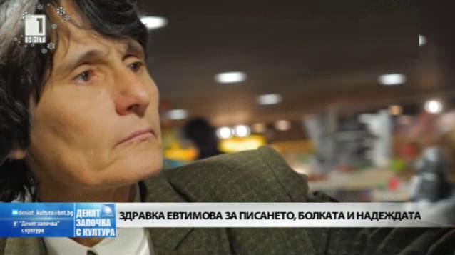 """Наградата """"Балканика"""" на Здравка Евтимова"""