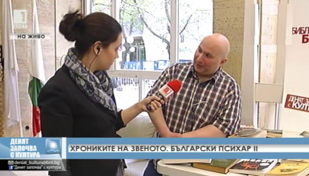Андрей Велков за Хрониките на звеното. Български психар II