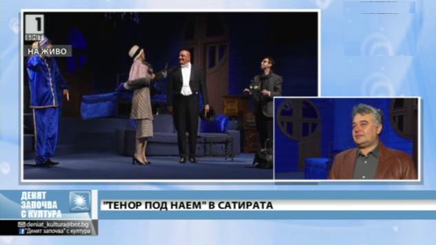 Премиера на Тенор под наем в Сатиричния театър