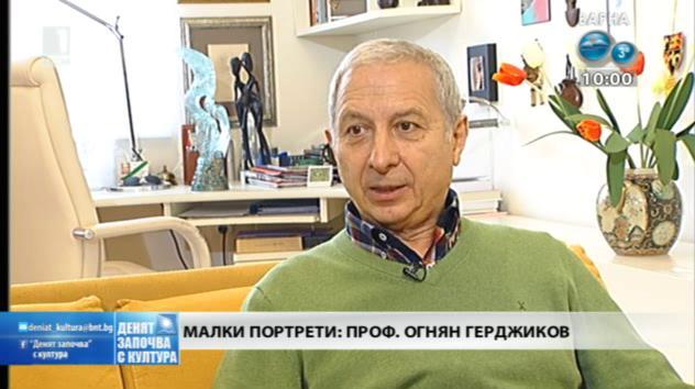 Малки портрети: проф. Огнян Герджиков